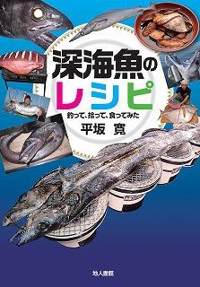 「深海魚のレシピ 釣って、拾って、食ってみた」(地人書館)