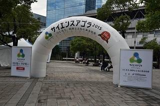 日本最大級の科学フォーラム「サイエンスアゴラ」が開催されていた