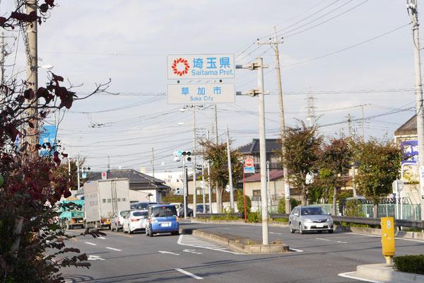 ホント目の前が埼玉県。埼玉には一歩も足を踏み入れないぞ! という強い意志を感じますね!?