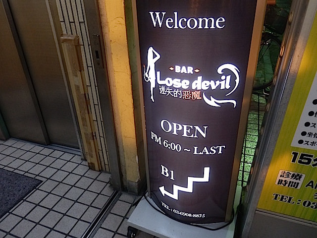 「Lose devil」