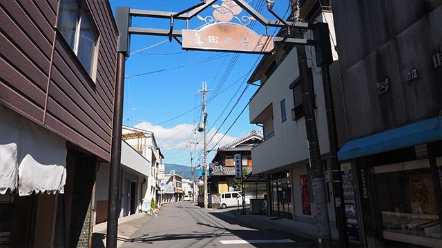 「真田のみち」という通りを抜けて向かう。昔ながらの商店が静かに並ぶ。