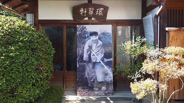 日本のヘレン・ケラーと言われる大石順教尼。中は撮影禁止だった。