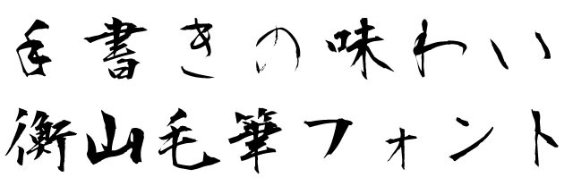 力強いハネやハライ、そして墨汁のかすれに至るまで、「毛筆」を完全に再現している(衡山毛筆フォント行書)