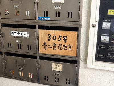 郵便受けにも書道