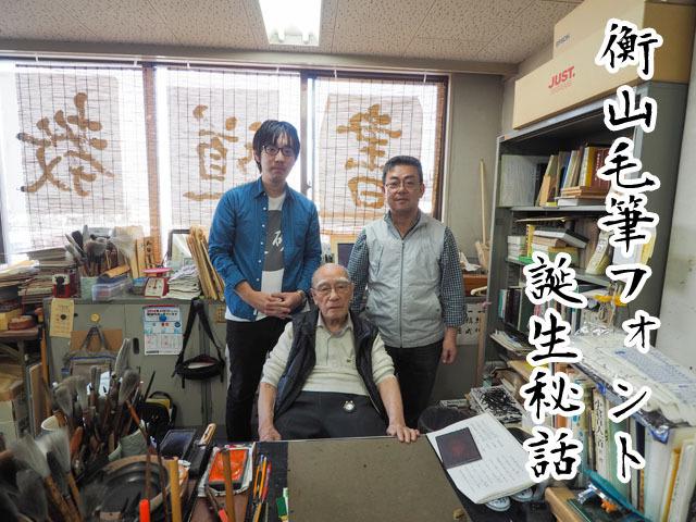 書家・青柳衡山先生(右)と、お父様の青柳疎石先生(中央)