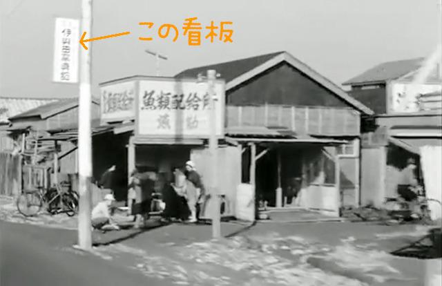 電柱の看板に「伊與田写真館」とある。