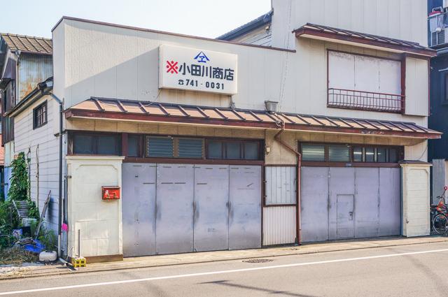 同じ場所には「小田川商店」が!