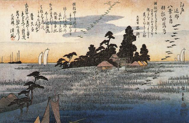 歌川広重による天保9(1838)頃の「江戸近郊八景之内 羽根田落雁」洲に浮かぶように木々と鳥居が見える。これが玉川羽田弁財天とのこと。