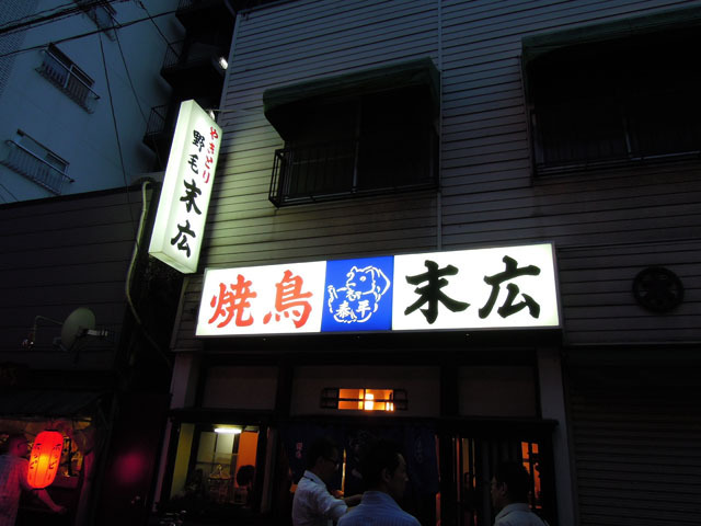 夕方、19時前にすでに店の前には行列ができる人気店