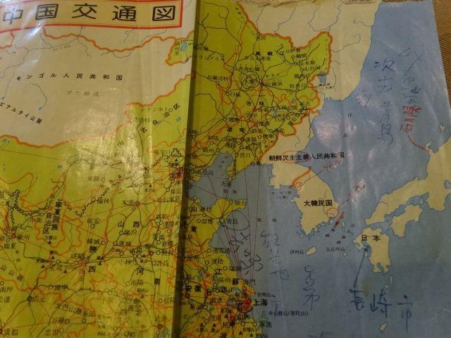 当時の旅行者の書き込みがあるのが味があっていい。 持ち主は長崎の人だろうか。北朝鮮の民主主義のところに赤丸してあった。