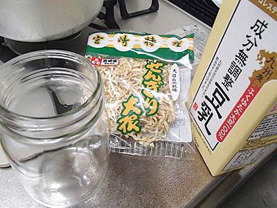 材料は無調整の豆乳と切干大根。ヨーグルトを仕込む容器を用意。
