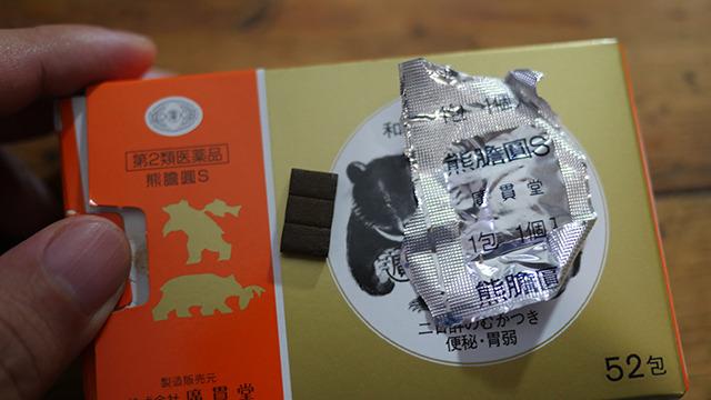 熊膽圓Sという胃腸系にきく薬があります。元は熊胆なんだと思いますが