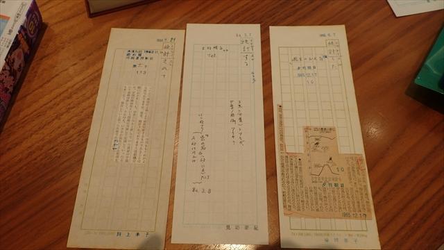 見坊豪紀先生の「用例採集カード」。おやっと思った言葉をこのようにカードにまとめ、国語辞典を作るさいの基礎資料としていた。見坊豪紀先生の残した用例採集カードは実に100万枚以上もある