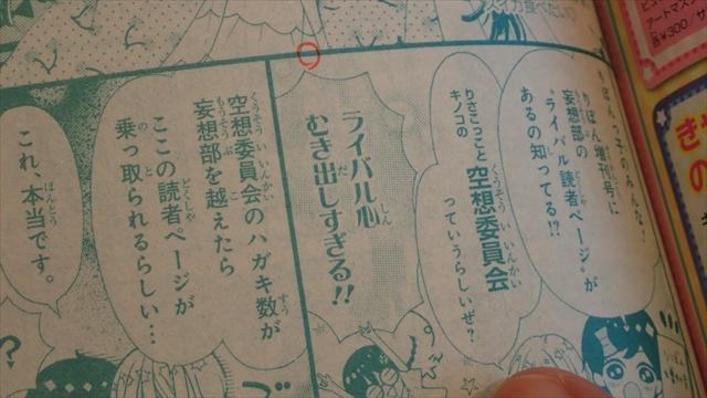 『りぼん』2015年10月号 森乃なっぱ「サワッちとなっぱっぱの放課後妄想♡倶楽部」より