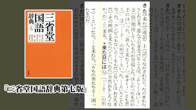 「きた(来た)」の項目がある「三省堂国語辞典」