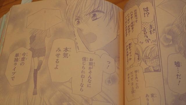 『りぼん』2015年10月号・黒崎みのり「バディゴ」より