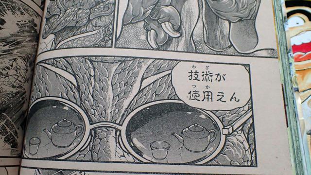『週刊少年チャンピオン』2015年41号・板垣恵介「刃牙道」より
