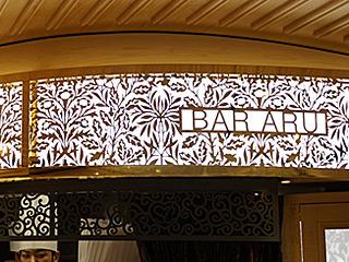 「BAR ARU」がかわいい。「バー 或る」だと検索候補みたいだ。