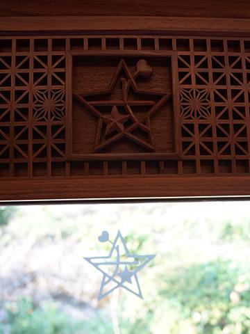 見上げれば、「或」を織り込んだ星マーク。もう興奮を示す表現も、尽き果てようとしている……。