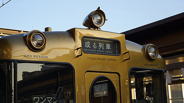 「或る」列車、なのにこの存在感。