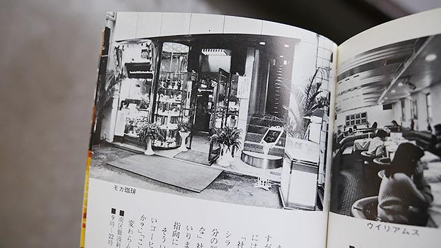 32年前のモカ珈琲