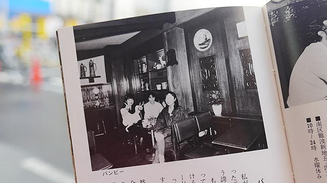32年前のバンビー(ダブルピースしてる!)