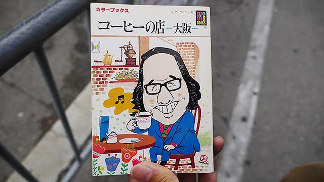 昭和58年出版のガイドブックで喫茶店を巡ります!