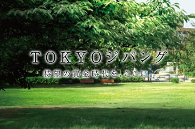 「TOKYOジパング」さいきんこういう「東京推し」「日本推し」のポエムが増えている。ちなみにこれは木場の物件。マルコ・ポーロ、江東区に上陸。 (「プラウドタワー木場公園」野村不動産より)