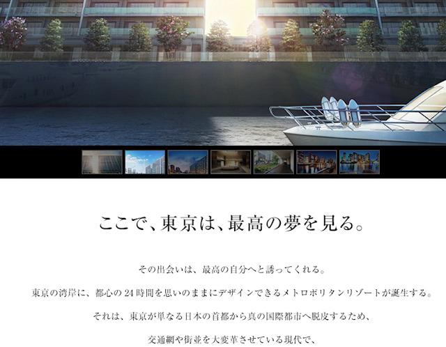 「ここで、東京は、最高の夢を見る」品川の物件。リニア新幹線の開通、山手線新駅など、ここへきて俄然盛りあがってきている品川。マンションポエムの鼻息も荒い。(「シティテラス品川イースト」住友不動産より)