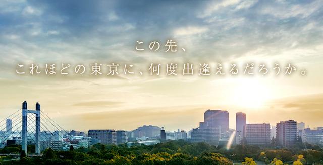 「この先、これほどの東京に、出逢えるだろうか」「東京」を「恋」に置き換えると、80年代後半の恋愛ドラマで呟かされそうだ。柴門ふみあたり原作で。そうか、マンションポエムは恋愛なのか。( 「プラウドタワー木場公園」野村不動産より)