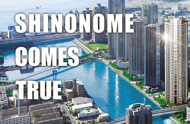 これもかなり気に入っている「SHINONOME COMES TRUE」!思ったけど「未来予想図」っていうマンションポエム、ありそう。( 「プラウドタワー東雲キャナルコート」野村不動産より)