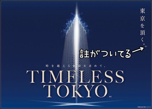 見ると「東京を頂く」というあっぱれなポエムに註が付いているではないか( 「キャピタルゲートプレイス」三井不動産レジデンシャル、野村不動産より)