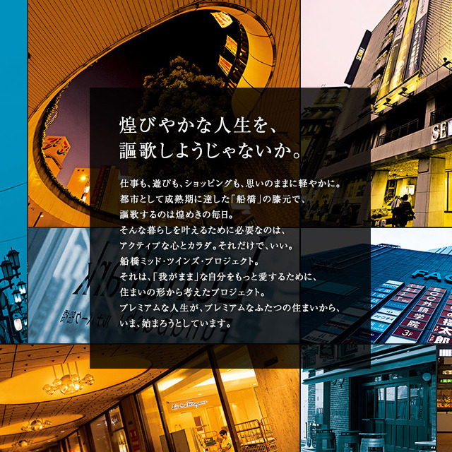 ぼくの地元、千葉県は船橋のハイテンションポエム。「きらびやかな人生を、謳歌しようじゃないか」「アクティブな心とカラダ。それだけで、いい」と謳う。「だけ」って言うけどその二つ、かなりハードル高いよ。(「エクセレントシティ船橋」新日本建設より)