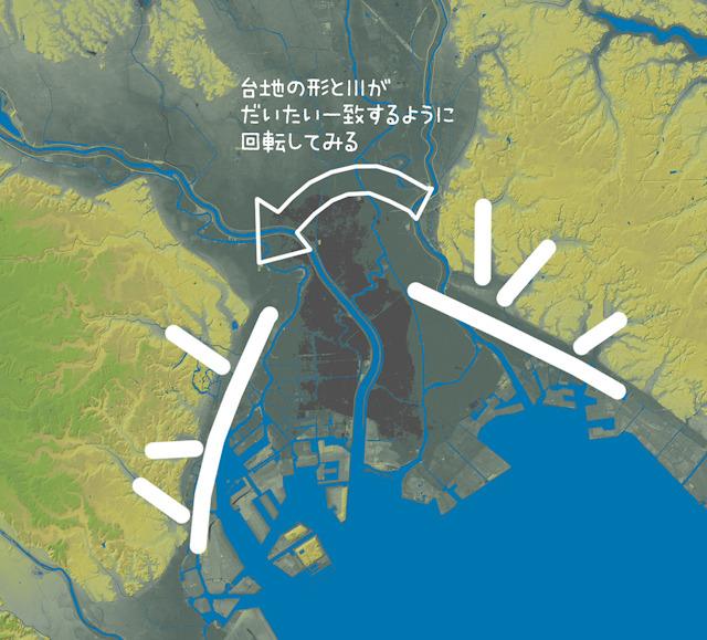 崖線と川の位置がなんとなく一致するように回転して会わせてみよう。