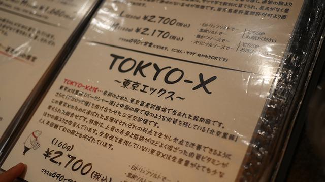メニューの中でも花形の位置にあるTOKYO-X。定食にすると3190円だ(普通のロースカツ定食は1,170円)。だがそもそも高い豚らしく、5000円くらいで出してるところも多いとか