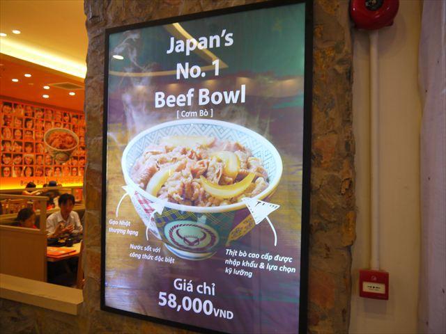 店頭にはベトナム語で牛丼の解説。