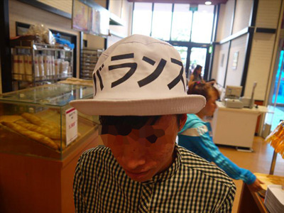 全然関係ないけど、帽子に「バランス」と書かれていたお客さん。流行ってるみたいです。