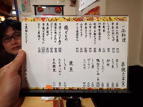 肉豆腐に「串亭の」と付けるのだから、きっとなにかがあるのだろう。