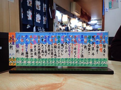 カラフルな今日のおすすめ。沖縄料理屋っぽい色使いだ。