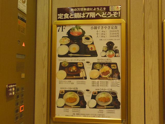 定食と鍋なら7階ですって!