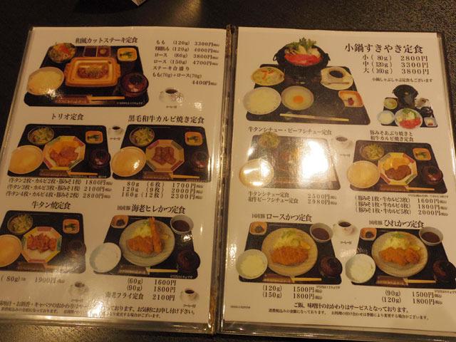 でも、全部がすっごい高いわけではなく、1000円台の定食類もあるのだ。今度また食べに来ることにしよう。