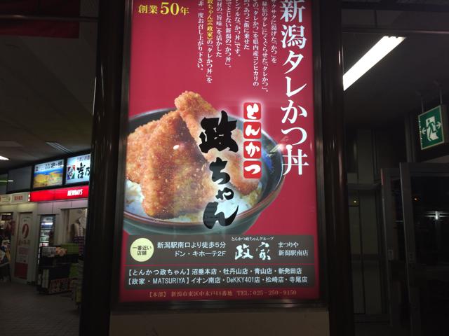 駅前にすぐ「タレかつ丼」の文字が。創業50年、「タレかつ丼」の名付け親であるこのお店に向かいます。