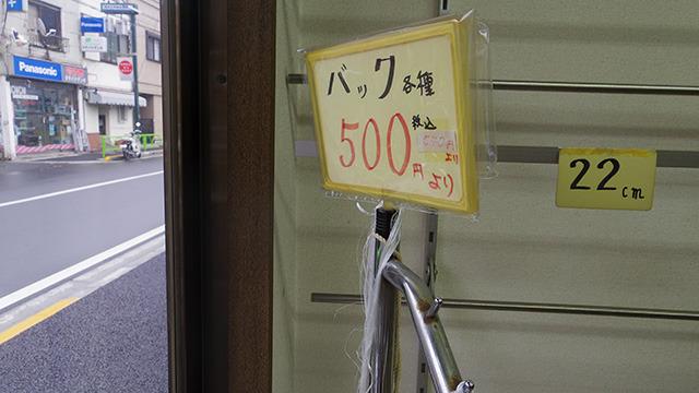 バッグも500円から!
