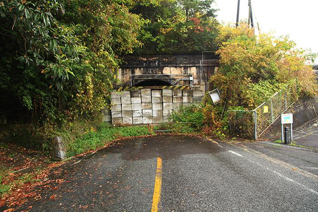 旧道のトンネルを豪快に塞いだ跡が残る