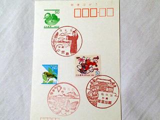 切手に押される印