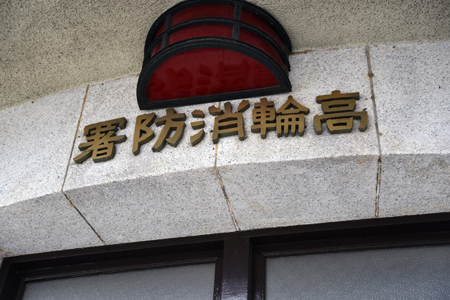 右から表記が歴史を感じさせる「高輪消防署」。今も現役の消防署として使われている建物である