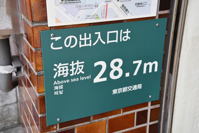 都心部で海抜約30mはかなりの高台。海抜だけじゃなく坪単価も高そう