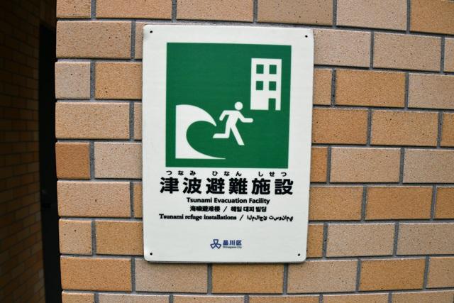 避難場所の地図記号。最新の地図にはこのマークが使われている