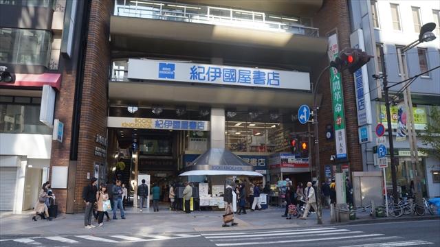 つきました、紀伊國屋書店新宿本店!