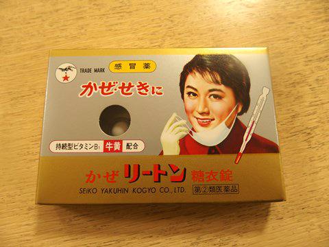 レトロなパッケージがかわいい、かぜリートン糖衣錠。